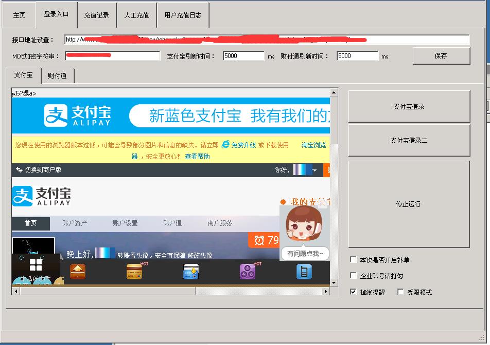 秒充宝 支付宝接口  网站即时到帐充值辅助软件 免费支付宝即时到账接口 破解版 - 第2张  | 飞月软件源码系统程序